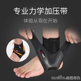 TMT護踝男女腳腕護具固定扭傷防護腳裸運動裝備籃球足球薄款跑步 美芭印象