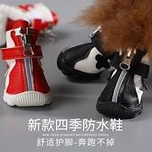 四季防水雨鞋不掉狗狗鞋子一套4只小型犬比熊泰迪寵物腳套爪子鞋 快意購物網