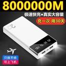 降價兩天 超大容量行動電源1000000毫安華為oppo通用蘋果11vivo閃充80000