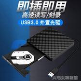 外置光驅盒外置移動光驅USB3.0驅動器電腦DVD刻錄機外接CD筆記本外置盒通用 快速出貨