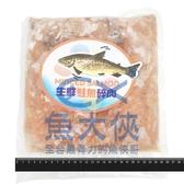 1F3B【魚大俠】FH279億鄉鮭魚碎肉(1kg/包)#真空包