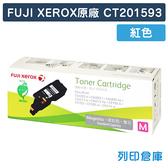 原廠碳粉匣 FUJI XEROX 紅色 CT201593 (1.4K)/ CP205 /適用 富士全錄 CM205b/CM205f/CM215b/CM215fw/CP105b/CP205/CP215w