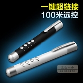 翻頁筆 V189 ppt翻頁筆 投影筆電子教鞭遙控筆器 激光筆--快速出貨