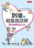 (二手書)劉墉超強說話術(3):教你幽默到心田