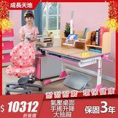 兒童書桌 學習桌椅 課桌 升降桌椅 成長書桌 功能書桌 畫畫桌 電腦桌 寫字桌 桌椅套裝 ME355+AU303