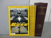 【書寶二手書T7/雜誌期刊_REE】國家地理雜誌_2003/7~12月間_共6本合售_航空未來等_附殼