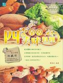 (二手書)四季香草美味料理
