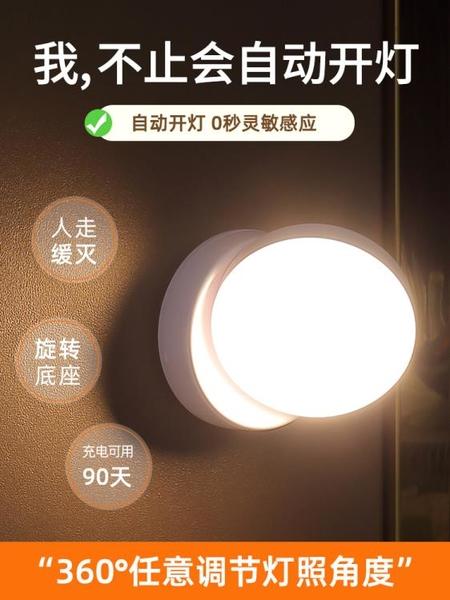 無線智慧人體感應燈起夜家用過道櫥柜LED床頭小夜燈臥室睡眠充電 果果輕時尚