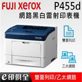 FujiXerox DocuPrint P455d 網路黑白雷射印表機