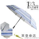 雨傘 陽傘 萊登傘 抗UV 防曬 超大傘面 可遮三人 123cm自動傘 銀膠 Leighton 藍白橫條