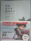 【書寶二手書T6/翻譯小說_LAS】如果這世界貓消失了_川村元氣