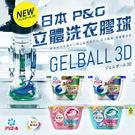 日本 P&G 3D立體洗衣膠球 18入盒...