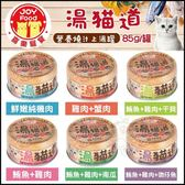 *King Wang *【12罐組】湯貓道-營養燒汁上湯罐-白身魚系列-六種口味