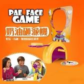 砸派機 砸奶油機 奶油打臉機 Running Man 整人 親子 派對 聚會 桌遊(V50-1398)