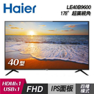 【Haier 海爾】40型 FHD液晶顯示器 LE40B9600 (含運不含裝)【年後1/31陸續運送】