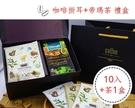 中秋節濾掛咖啡茶包禮盒(極品曼巴 瓜地馬拉 特級曼特寧 任選)(10gx10入/盒)+帝瑪紅茶水果茶任選1盒
