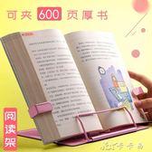 兒童閱讀架讀書架創意書夾多功能可折疊書立架桌上桌面金屬夾書器小學生 卡卡西