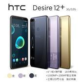 "HTC Desire12+ 3G/32G  6""螢幕、雙主相機、指紋辨識"