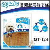 *WANG*台灣研選Qt baby 純手工烘焙 狗零食-香濃起司雞肉條 (QT-124)