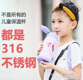 兒童水壺 兒童保溫杯帶吸管三用 316不銹鋼防摔水壺小學生幼兒園寶寶便攜杯 童趣屋