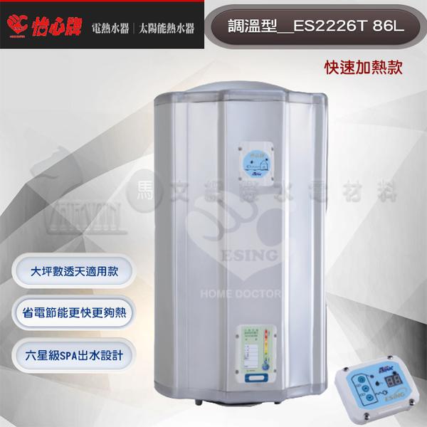 『怡心牌熱水器』 ES-2226T 快速加熱 直掛式電熱水器 86公升 220V (調溫型) 節能款 大坪數公寓透天用