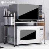不銹鋼廚房置物架微波爐架子烤箱架收納儲物架調料架刀架用品落地WY限時7折起,最後一天