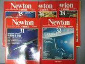 【書寶二手書T5/雜誌期刊_PFF】牛頓_31~38期間_共5本合售_哈雷彗星漫談等