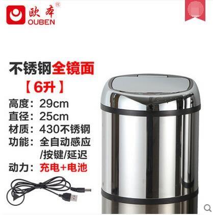 充電智能感應垃圾桶家用有蓋廚房【全鏡面6L】