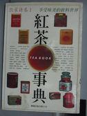 ~書寶 書T8 /嗜好_IBI ~紅茶事典