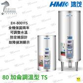 鴻茂 調溫型電熱水器 80加侖 EH-8001T全機2年免費保固  儲存式