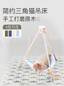 貓吊床貓吊床三角貓窩實木通用夏天透氣可拆洗掛窩貓咪用品寵物墊掛床 一件82折