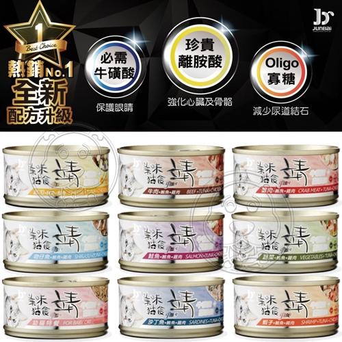 【培菓寵物48H出貨】美味靖》新包裝雞肉鮪魚系列純肉貓罐-80g*24罐