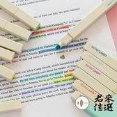 熒光筆國中生用馬卡龍色淡淺柔色系糖果色背書記號筆手帳筆劃重點【君來佳選】