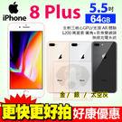 預購 Apple iPhone8 PLUS 64GB 贈滿版玻璃貼 5.5吋 蘋果 IOS11 防水防塵 智慧型手機 24期0利率 免運費