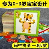 嬰兒幼兒寶寶拼圖兒童磁性磁力早教益智玩具
