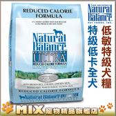 ◆MIX米克斯◆【現折300元】美國NB.Natural Balance低卡成犬配方【28磅】