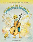 (二手書)蒂娜和管絃樂團