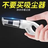無線除塵器 車載吸塵器無線充電大功率車用汽車吸塵器車家兩用強力充電手持式