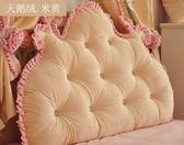 雙人床頭靠墊靠枕抱枕靠枕拆洗沙發榻榻米軟包床上用品三角大靠背BLNZ 免運