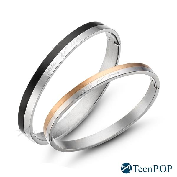 情侶手環 ATeenPOP 對手環 鋼手環 God Of Love 單個價格 情人節禮物