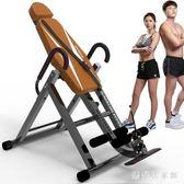 倒立機家用腰椎拉伸器康復訓練倒掛機男女通用腰椎盤倒立健身器材 QG5871『樂愛居家館』