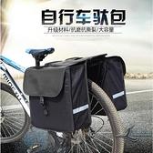 自行車包尾包后馱包駝包車架包后架包騎行包【邻家小鎮】