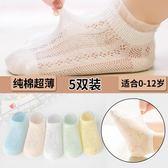 夏季薄款兒童襪船襪純棉網眼男童短襪小孩女童透氣地板襪寶寶襪子【萬聖節88折