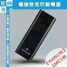 ★HANLIN- SMC1W★ 30分鐘極速快充行動電源