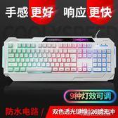 鍵盤 戰影之刃機械手感鍵盤背光游戲台式電腦筆記本外接網吧吃雞鍵盤 古梵希igo