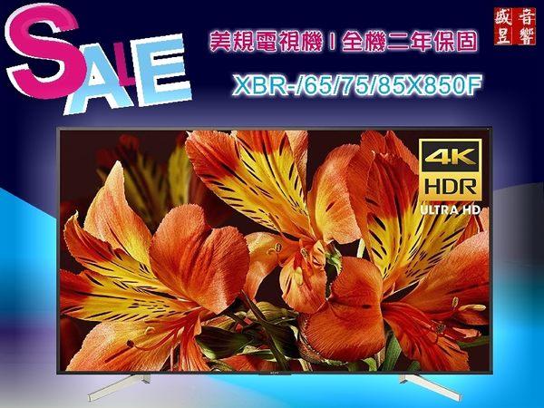 盛昱音響 #美國 SONY 85吋4K液晶電視 XBR-85X850F 含運,裝,二年保固【下標請先洽優惠價】