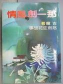 【書寶二手書T3/武俠小說_MKU】那一劍的風情_古龍