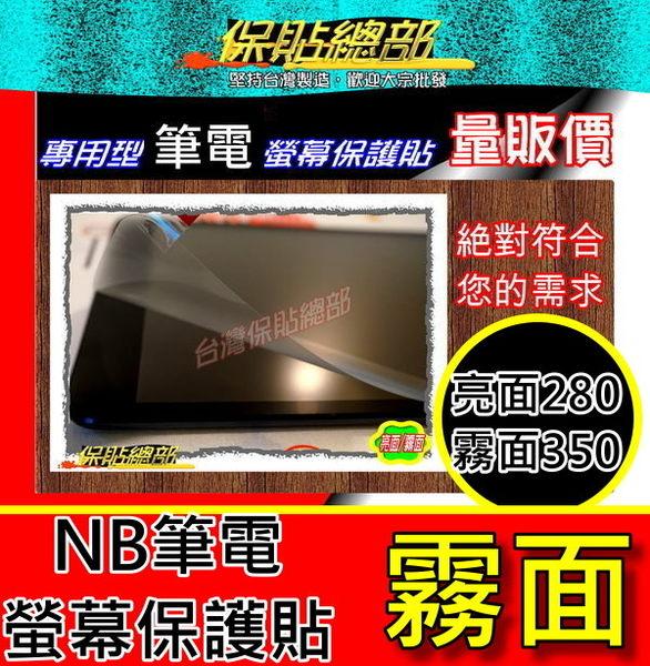 保貼總部~筆電NB(霧面抗反射)通用型保護貼,11吋12吋13吋14吋15吋螢幕保護貼