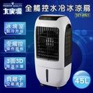 【免運費】大家源 45L全觸控負離子水冷扇(含冰塊室)TCY-8921