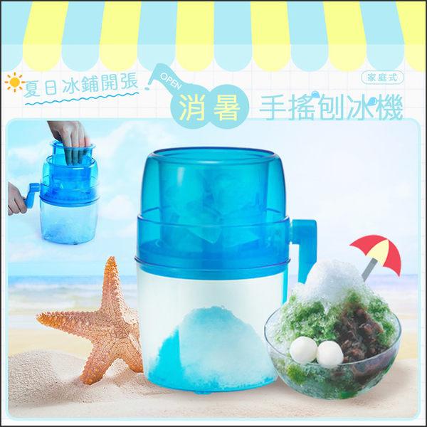 手搖刨冰機 剉冰【AE0041】回憶小時候 刨冰機 夏天吃冰 自己動手DIY 自己的冰自己做 內有影片